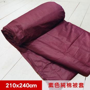 【米夢家居】台灣製造-100%精梳純棉雙面素色薄被套-7*8特大