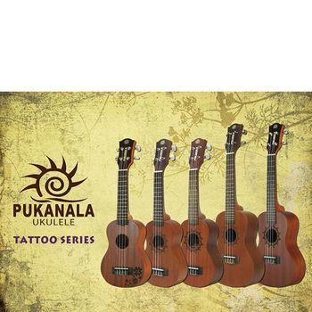 超值優惠商品-雕刻刺青系列 烏克麗麗Pukanala PU-ATS(21夏威夷小吉他)