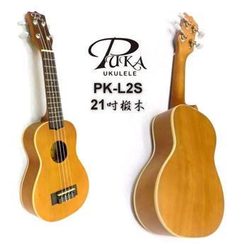 UKULELE烏克麗麗 PUKA PK-L2S  (21吋)