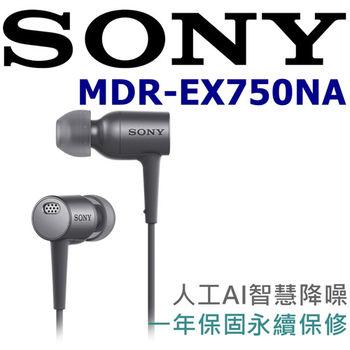 SONY MDR-EX750NA 日本直進 人工AI智能降噪 高靈敏度好音質入耳式耳機 一年保固永續維修