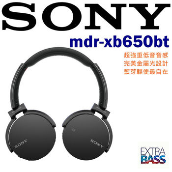 Sony MDR-XB650BT 超強重低音 左右音樂世界 金屬美型耳罩式無線藍芽耳機 競速黑