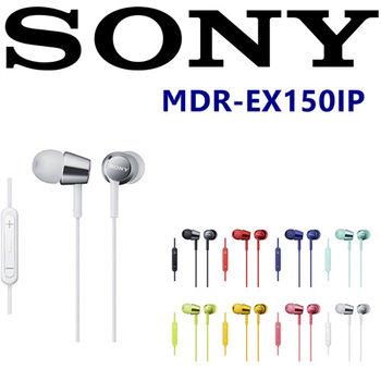 日本直進 SONY MDR-EX150IP 多彩繽紛入耳式耳機 附耳麥可調整音量 Apple認證 Made for iphone/ipod/ipad 清新白