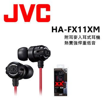JVC HA-FX11XM 美國熱賣 回銷日本 加強重低音 重低媲美Beats Monster 附耳麥 安卓.apple 適用入耳式耳機 無畏紅黑