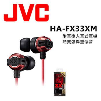 日本內銷 JVC FX33XM 附耳麥重低音耳道式耳機 安卓. apple 適用 媲美Beats Monster 法拉利紅