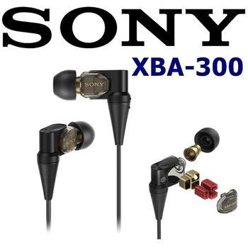 SONY XBA-300 日本直進 三平衡電樞單體 可換線式 頂級旗艦式入耳式耳機 一年保固永續保修