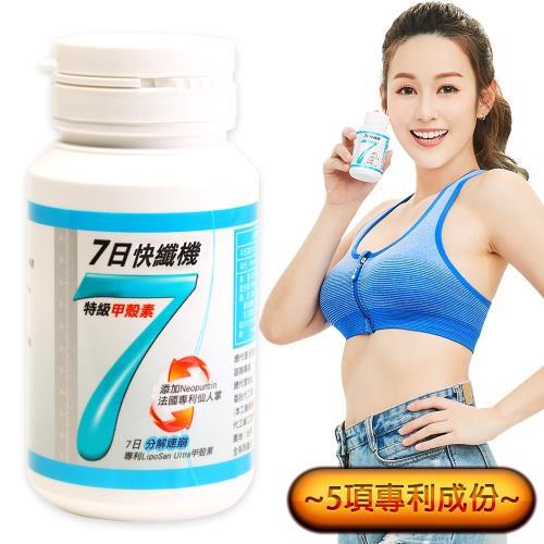 【Minibody纖活】7日快纖機(30錠/瓶)