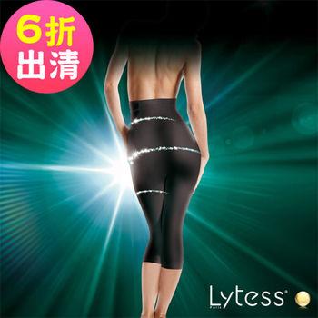 Lytess 法國原裝 閃塑7分褲