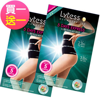 Lytess 法國原裝 買1送1!閃塑腰帶
