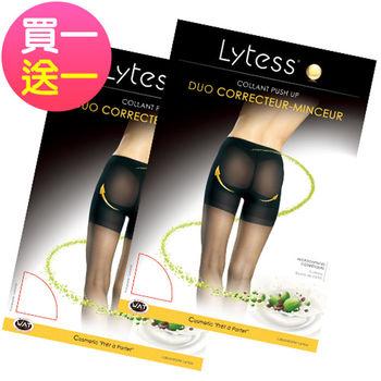 Lytess 法國原裝 買1送1!神奇纖體美臀絲襪25D