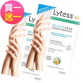 Lytess法國原裝 買1送1!滋潤護手套