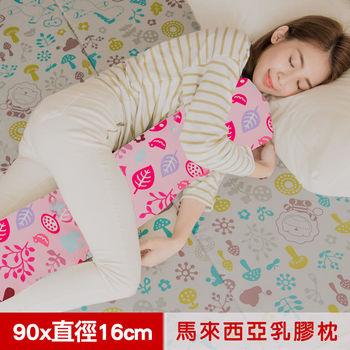 【奶油獅】好朋友系列-馬來西亞進口純天然長筒乳膠枕-附純棉布套(可當抱枕/午睡枕)