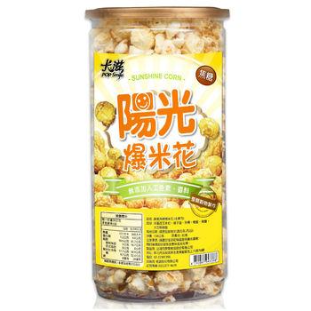 波蜜-卡滋陽光爆米花-焦糖-買10罐送2罐