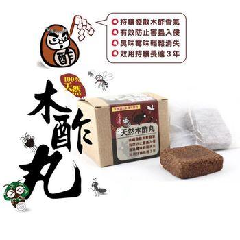 木酢達人- 木酢丸10盒特價!(驅蟲 防蟑 去味)