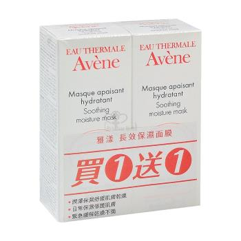 【Avene雅漾】Avene雅漾長效保濕面膜(50ML) 買1送1