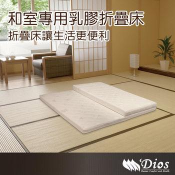 【迪奧斯】100%天然乳膠日式專用折疊床墊 (高7.5cm) 雙人加大6x6.2尺
