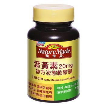 【萊萃美】葉黃素複方液態軟膠囊30粒(添加魚油與維生素A)