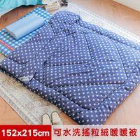 【米夢家居】台灣製造-鄉村星星可水洗搖粒絨防瞞暖暖被/發熱被/保暖墊(152x215公分)