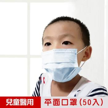 【順易利】台灣製-三層平面兒童醫用口罩(9x14.5cm) 50片/盒