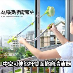 雙面擦窗清潔器