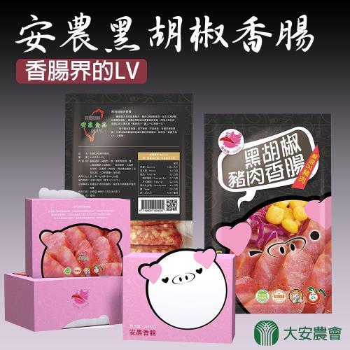 【大安農會】安農黑胡椒香腸(345g ±3% / 包) x2包