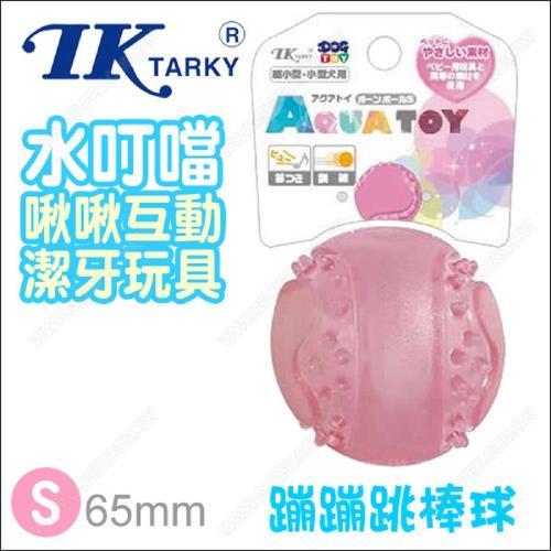 日本TK《Tarky水叮噹啾啾互動訓練玩具-磞磞跳棒球-粉S》