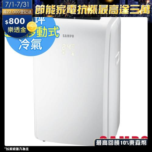 SAMPO聲寶4-6坪定頻移動式冷氣 AH-PC128