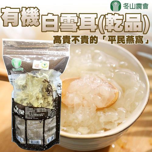 【冬山農會】有機白雪耳(乾品)(50g/包) x3包組