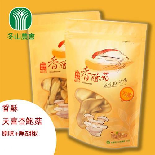 【冬山農會】香酥天喜杏鮑菇(原味/黑胡椒)各3入 (100g/包)x6包