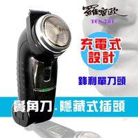 羅蜜歐 單刀頭充電式電動刮鬍刀(TCS-781)