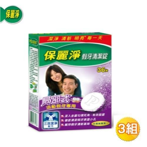 【保麗淨】局部假牙清潔錠36錠 x3盒
