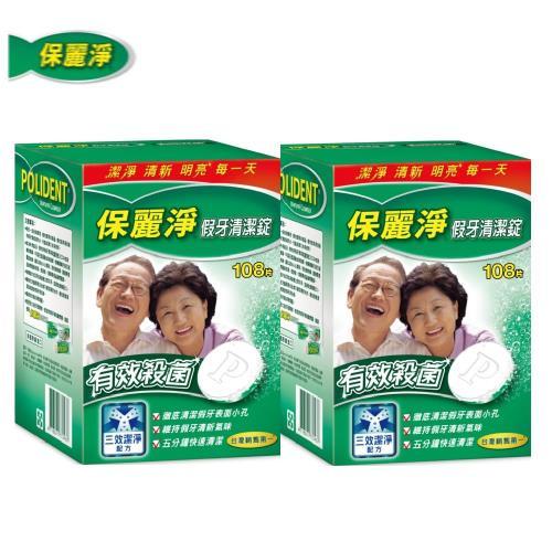 【保麗淨】假牙清潔錠108錠X2盒