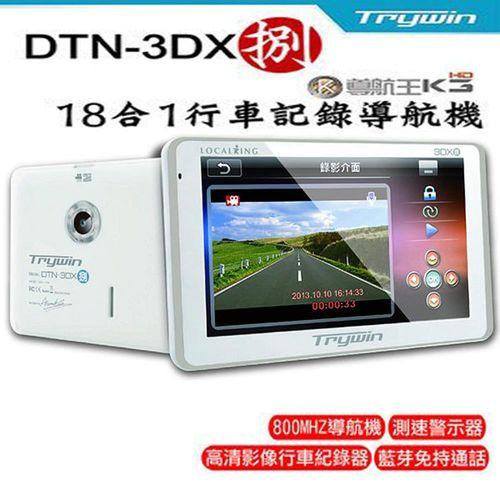 Trywin 日本最新 DTN-3DX8 行車紀錄器 衛星導航