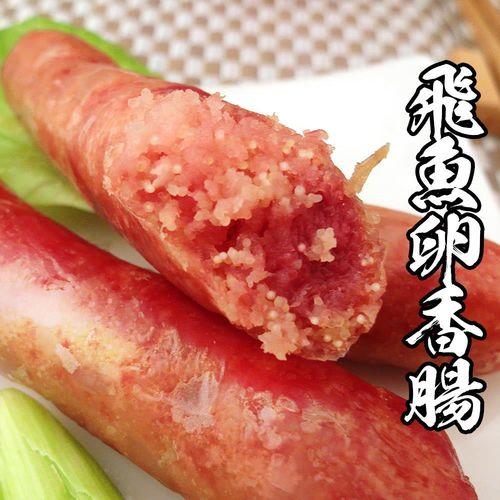爆漿飛魚卵香腸 *4包組(5-6條/包)( 300G±10%/包)