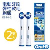 德國百靈Oral~B電動牙刷彈性軟毛刷頭2入EB20~2