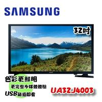 1台~SAMSUNG三星 32吋LED液晶電視 UA32J4003AWXZW/UA32J4
