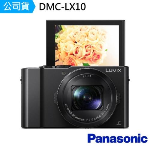 【Panasonic】LUMIX DMC-LX10 數位相機 (台松公司貨)