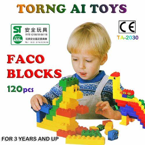 FACO BLOCKS手提箱積木組120PCS‧ST安全玩具TA-2030 幼教 兒童