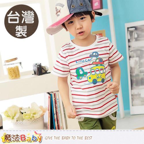 魔法Baby 男童裝 台灣製男童夏季短袖T恤~k50282