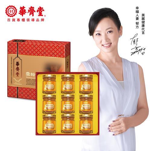 華齊堂雪蛤燕窩禮盒(9入/盒)