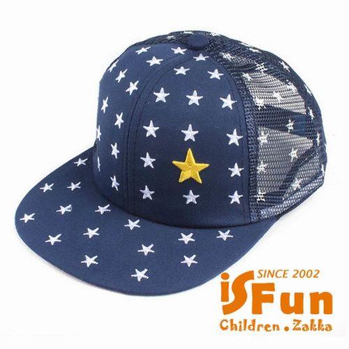 【iSFun】星星點點*兒童鏤空棒球帽/二色可選
