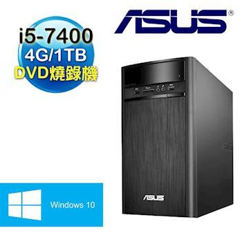 【ASUS華碩】K31CD-K-0021A740UMT I5-7400/4G/1TB/WIN10 第七代四核桌上型電腦