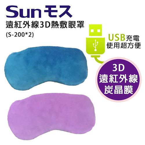 SUNMOS遠紅外線3D熱敷眼罩2入組S-200x2