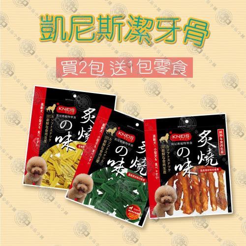 送零食) KNEIS凱尼斯星星潔牙骨 高鈣牛奶/起司乳酪/健康蔬菜/低敏羊肉 250g/8cm (2入)寵物零食