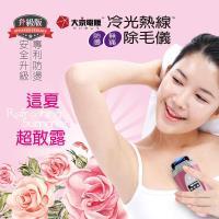 大京電販 冷光熱線防燙LED藍光熱力除毛器  品