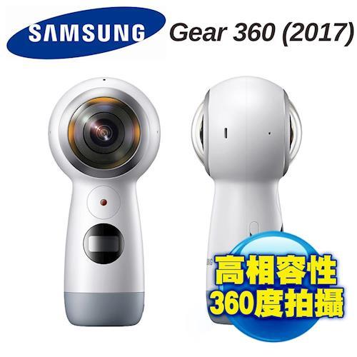 Samsung 三星 NEW Gear 360 SM-R210 全景相機 2017版  贈 戶外防水桶包 + Line Friends原廠收納袋+32G卡