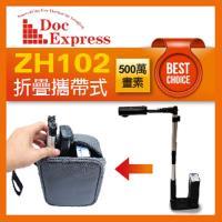 DocExpress ZH102 多 拍攝式掃描機~500萬真實畫素!