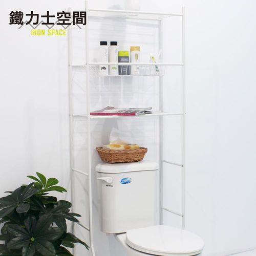 【鐵力士空間】日式輕質感 烤漆白 MIT 馬桶置物架 (平網+籃網) 廁所 浴室 衛浴 收納架 鐵架 馬桶架