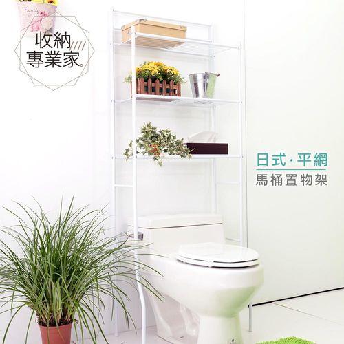 【收納專業家】日式輕質感 烤漆白 MIT (平網款)馬桶置物架 廁所 浴室 衛浴 收納架 鐵架 馬桶架