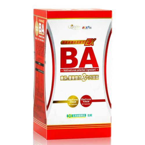 【長青藥局】BA真保優纖體重管理中心強效二代外掛版