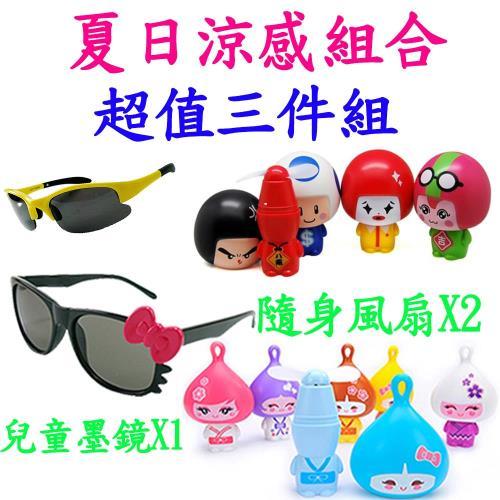 【17mall】夏日涼感福袋兒童造型太陽眼鏡+造型隨身風扇(多款可選)
